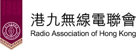 港九無線電聯會 Radio Association of Hong Kong